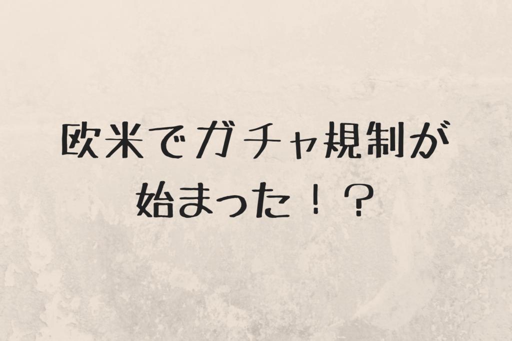 f:id:nishi0001:20180926154426p:plain