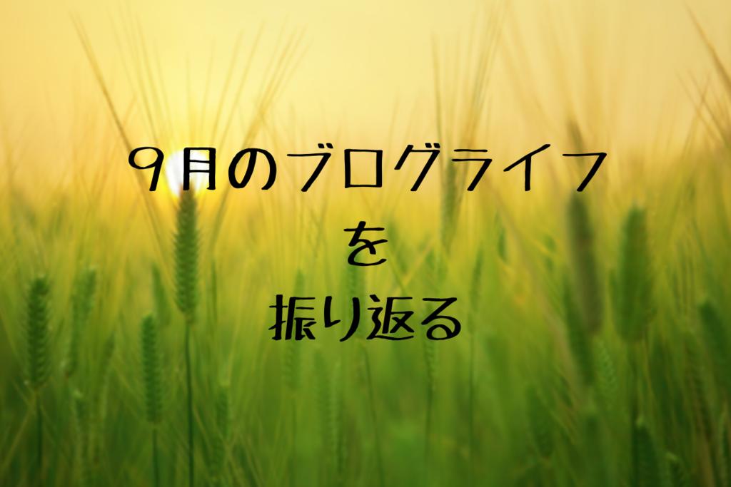 f:id:nishi0001:20181002145131p:plain