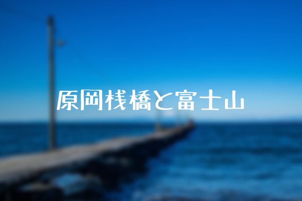 f:id:nishi0001:20190216190038p:plain