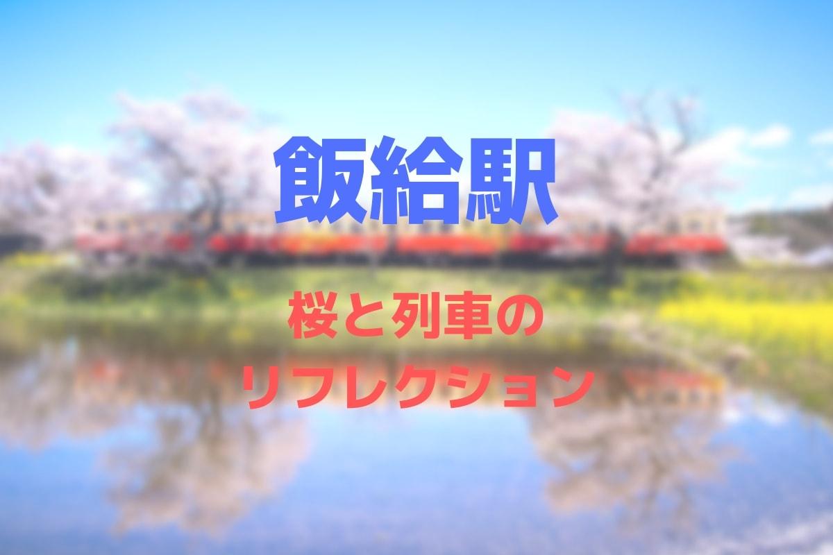 f:id:nishi0001:20190430184416j:plain