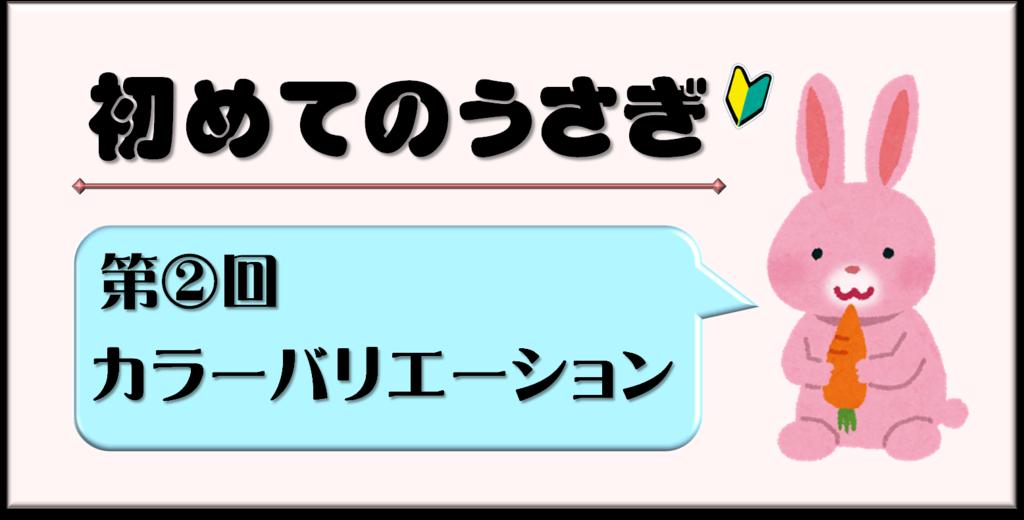 f:id:nishi244455666:20170929005445p:plain