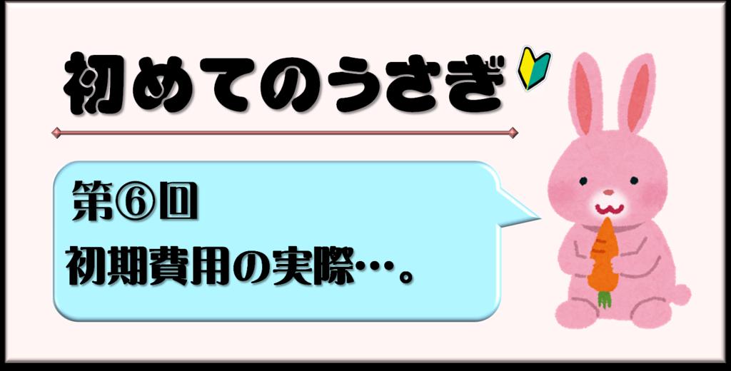 f:id:nishi244455666:20170929005734p:plain