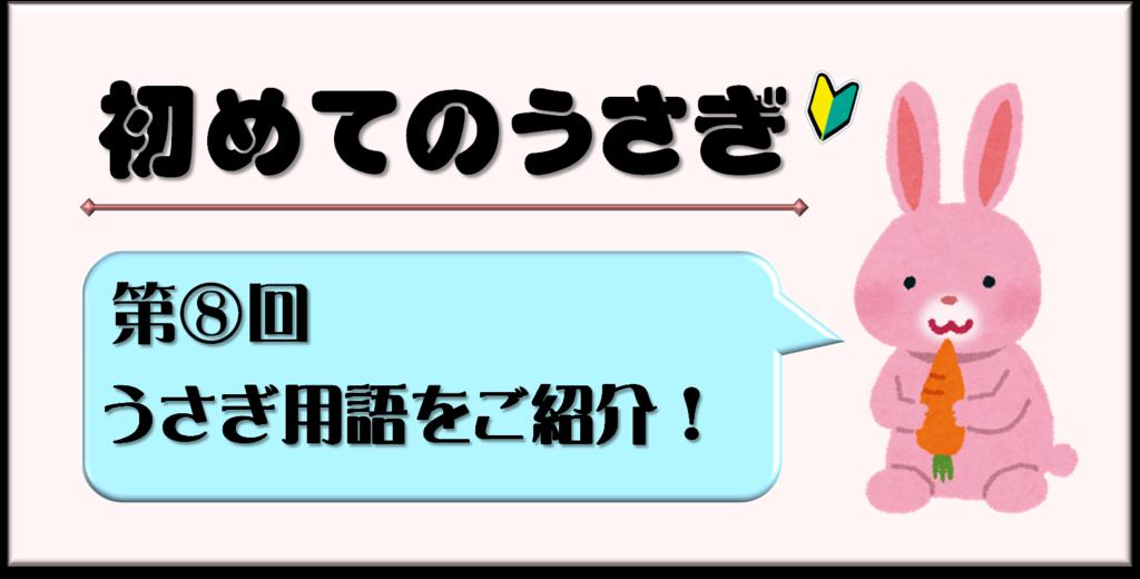 f:id:nishi244455666:20170929005835p:plain