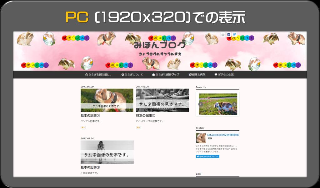 f:id:nishi244455666:20170929140237p:plain