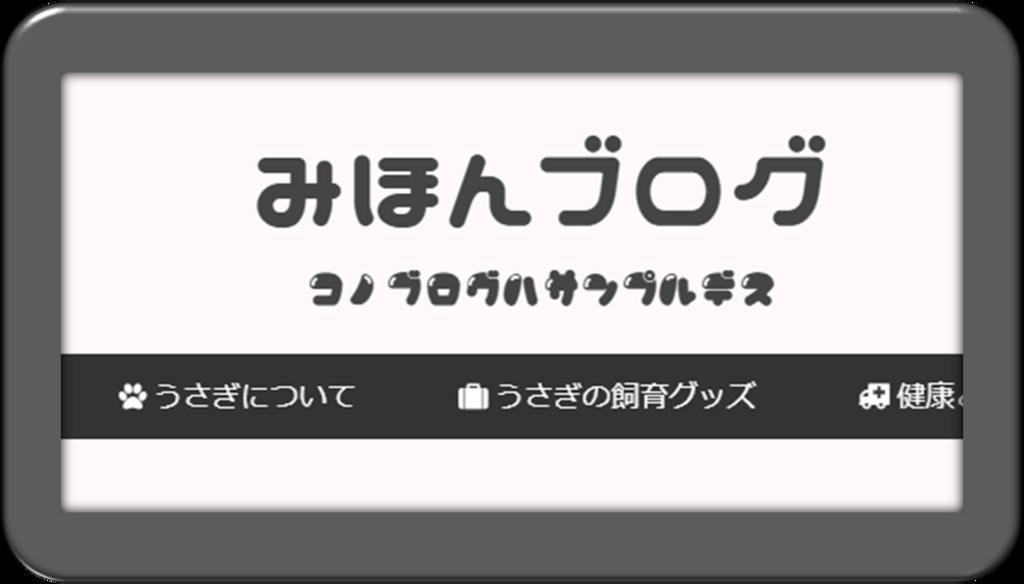 f:id:nishi244455666:20170929152134p:plain