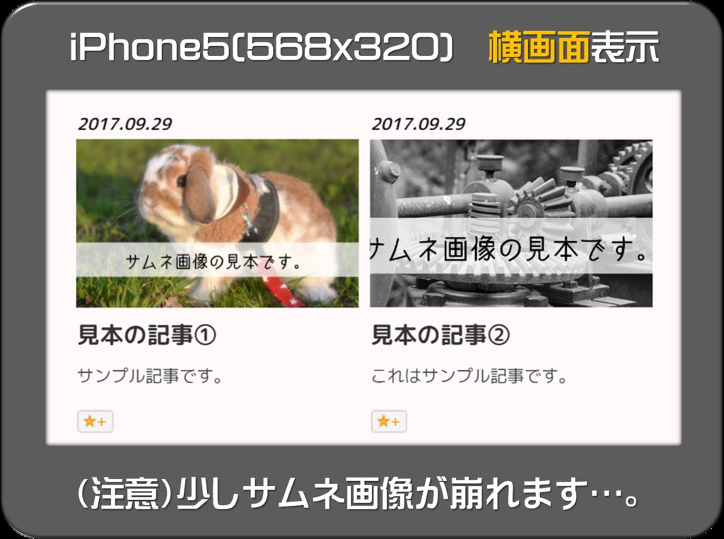 f:id:nishi244455666:20170929165143p:plain