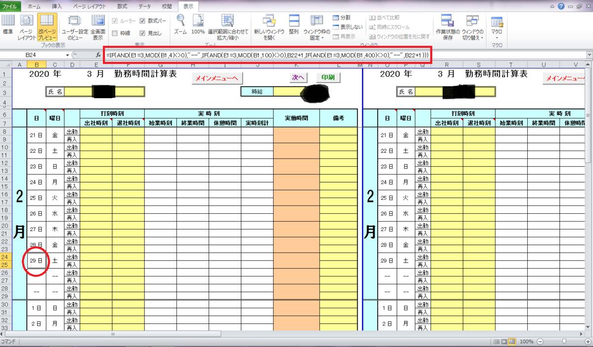 f:id:nishi30:20200229151052p:plain