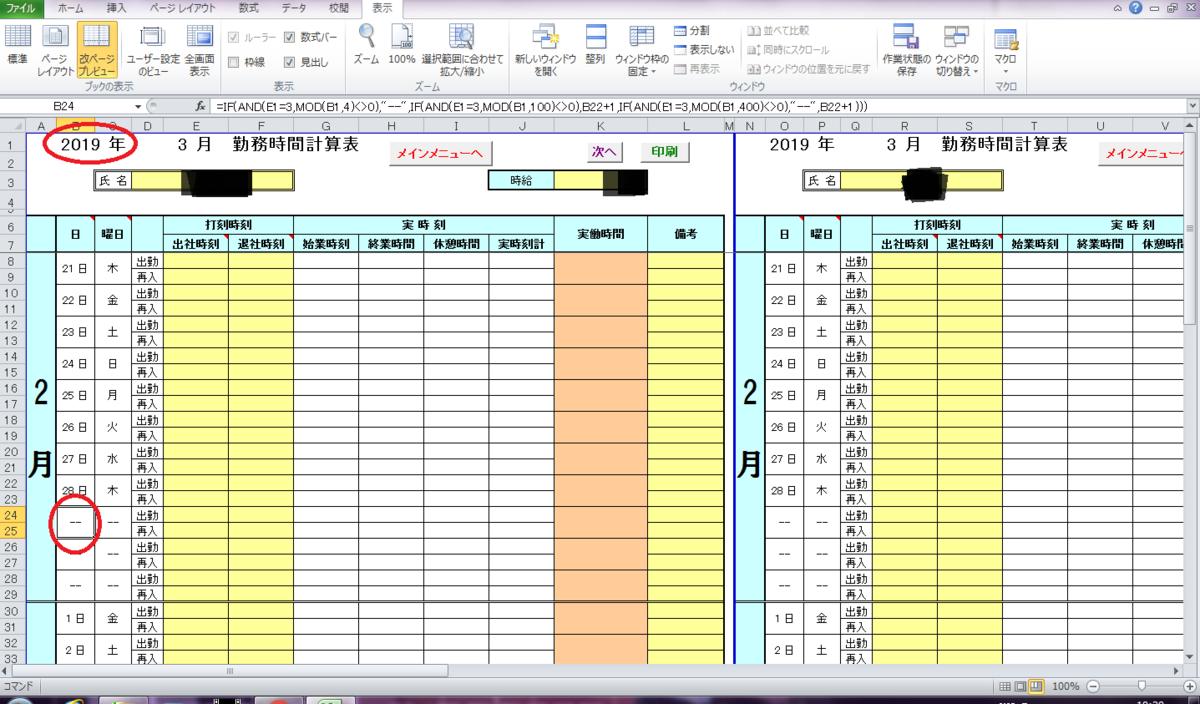 f:id:nishi30:20200229154221p:plain