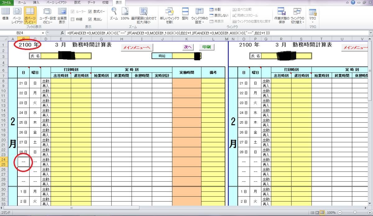 f:id:nishi30:20200229154241p:plain
