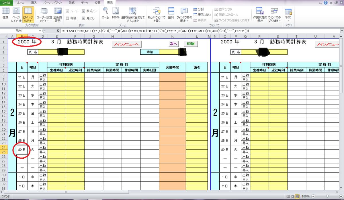 f:id:nishi30:20200229154302p:plain