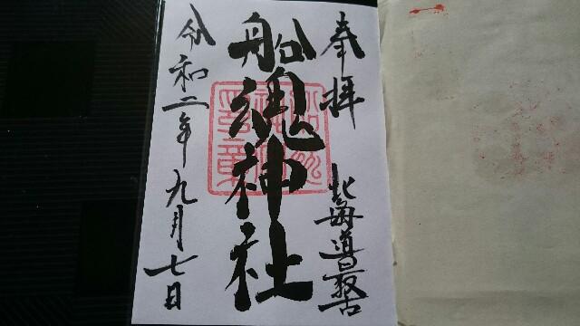 f:id:nishi30:20200912095453j:image