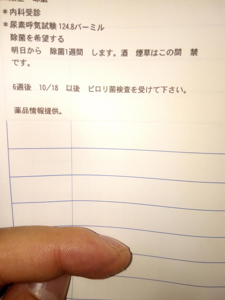 f:id:nishidaya26:20170831001430j:plain