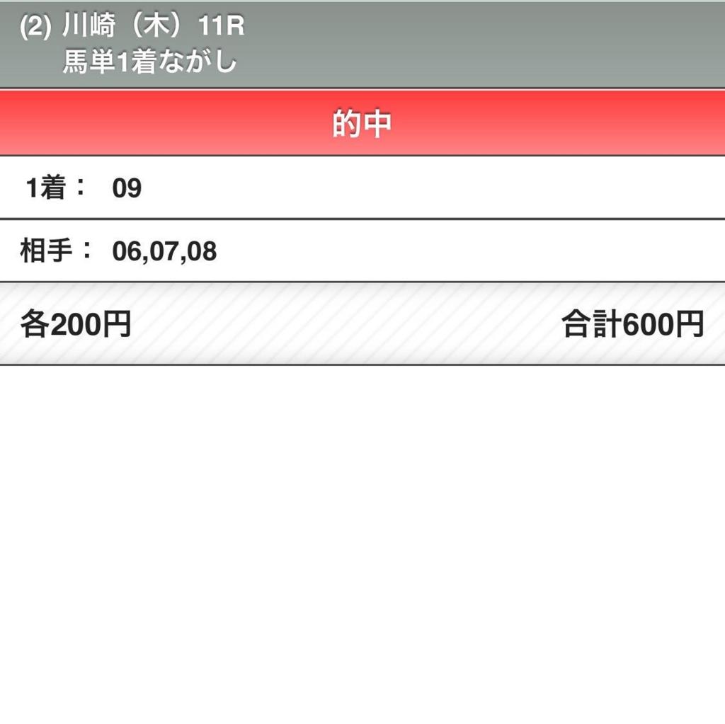 f:id:nishiemon:20161103225208j:plain