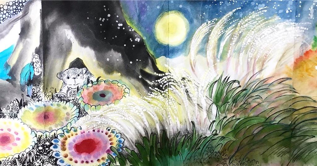 f:id:nishigakiyoyoyoyo:20201113234729j:image