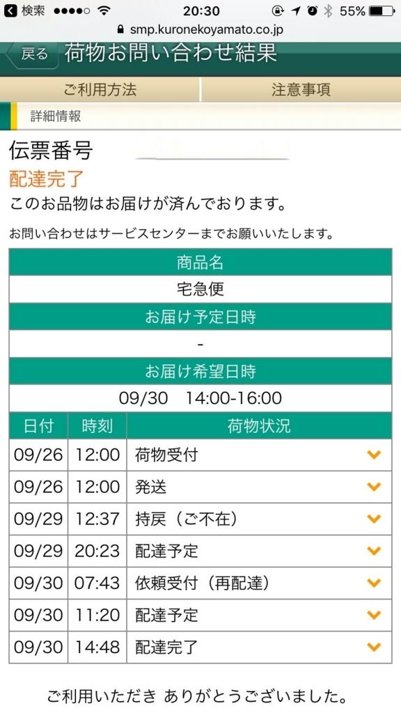 f:id:nishige0830:20171007174010j:plain