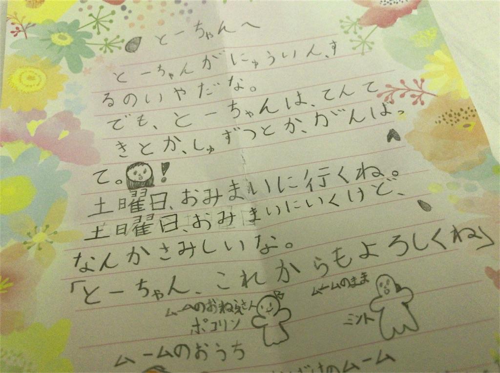 f:id:nishigucci2492:20161017183943j:image