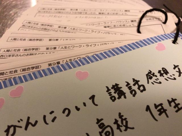 f:id:nishigucci2492:20161020214818j:plain