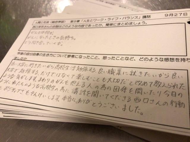 f:id:nishigucci2492:20161020214916j:plain