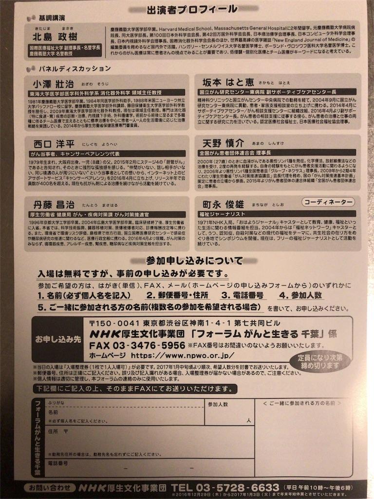 f:id:nishigucci2492:20161223182724j:image