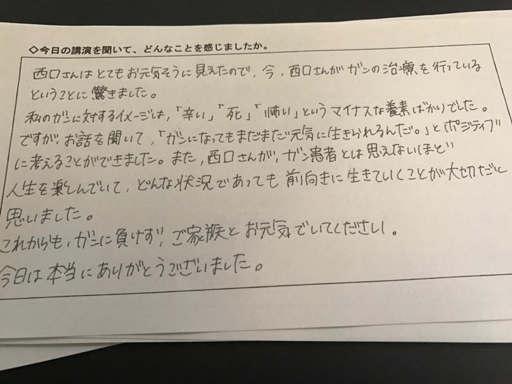 f:id:nishigucci2492:20170130092131j:plain