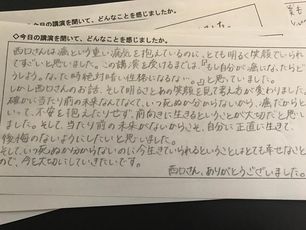f:id:nishigucci2492:20170130092211j:plain