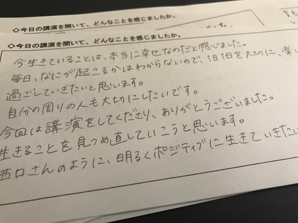 f:id:nishigucci2492:20170130092425j:plain