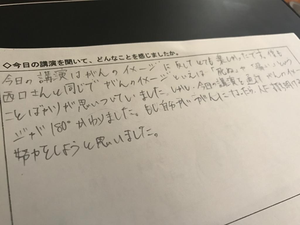 f:id:nishigucci2492:20170130092602j:plain