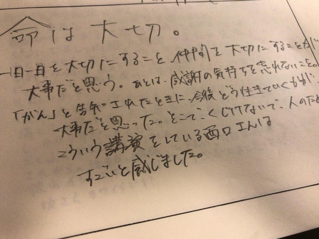 f:id:nishigucci2492:20170324175912j:plain