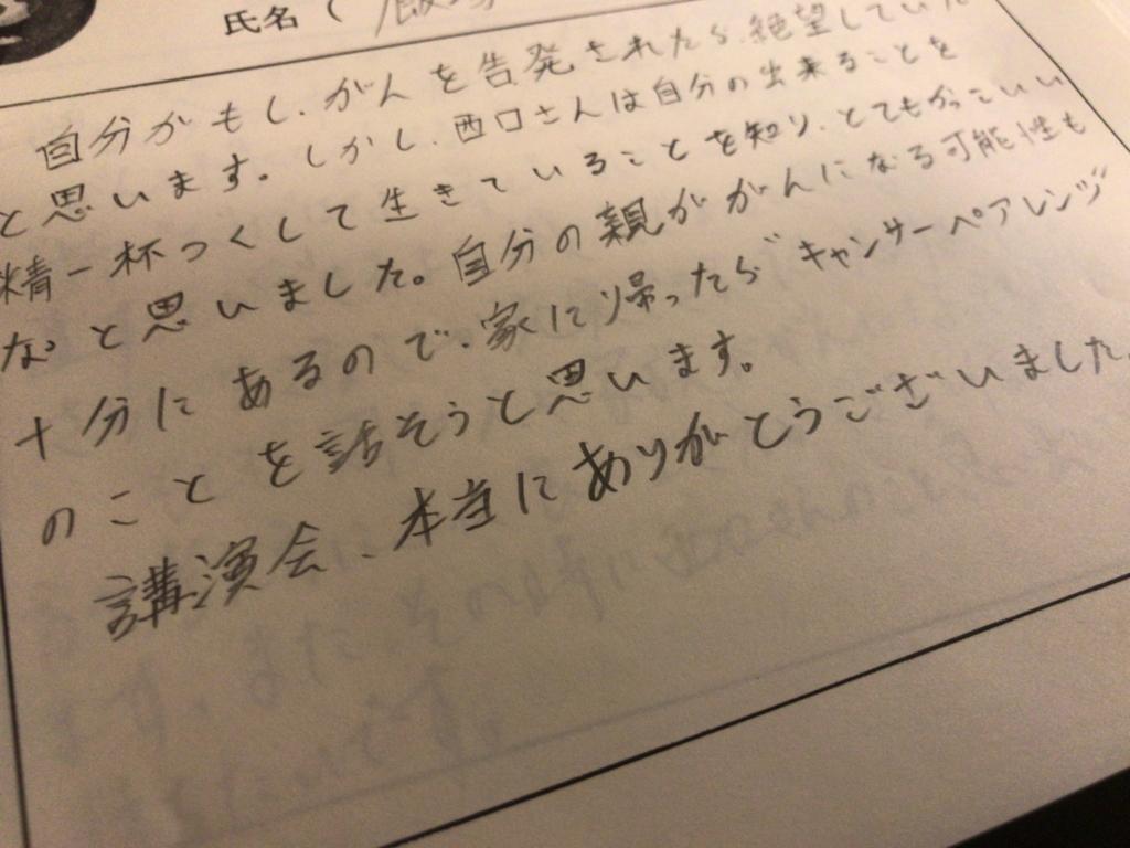 f:id:nishigucci2492:20170324180024j:plain