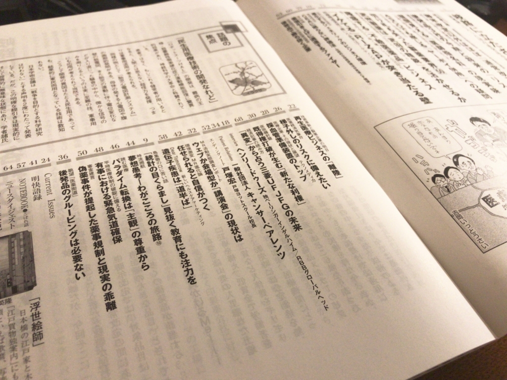 f:id:nishigucci2492:20170617103928j:plain