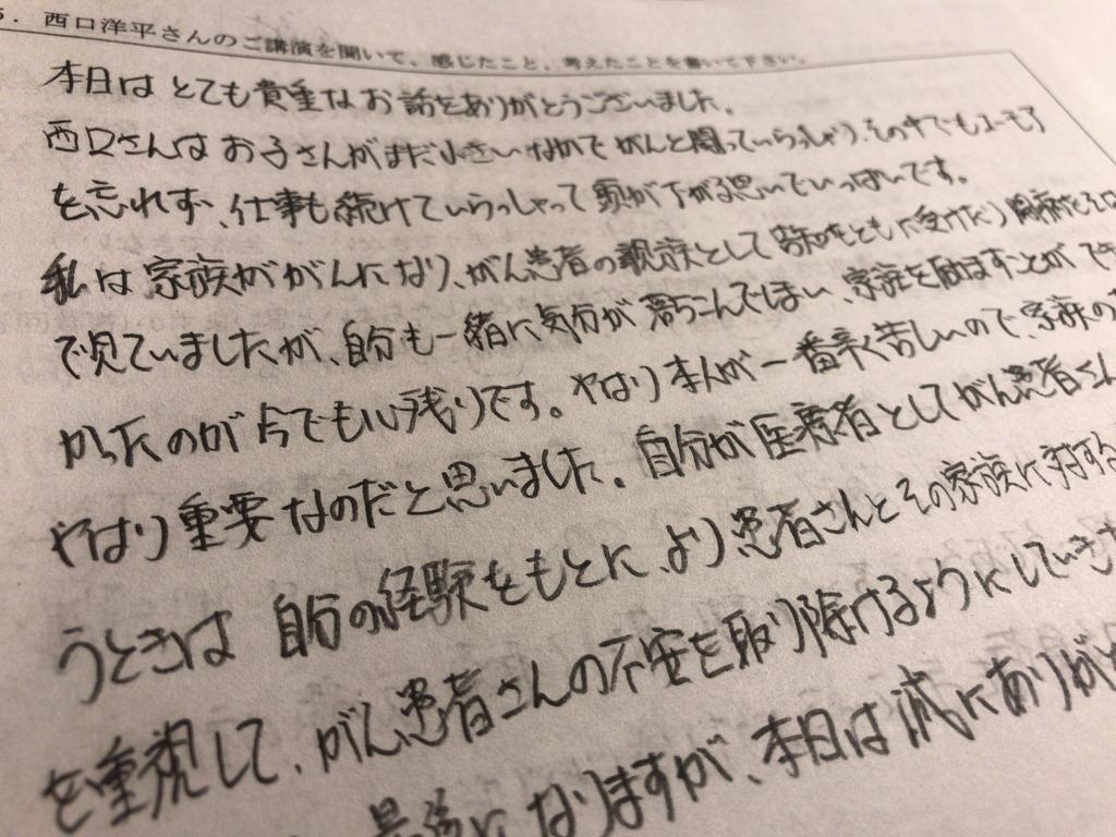 f:id:nishigucci2492:20170627134707j:plain