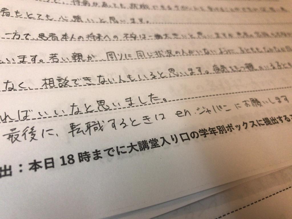 f:id:nishigucci2492:20171120144735j:plain