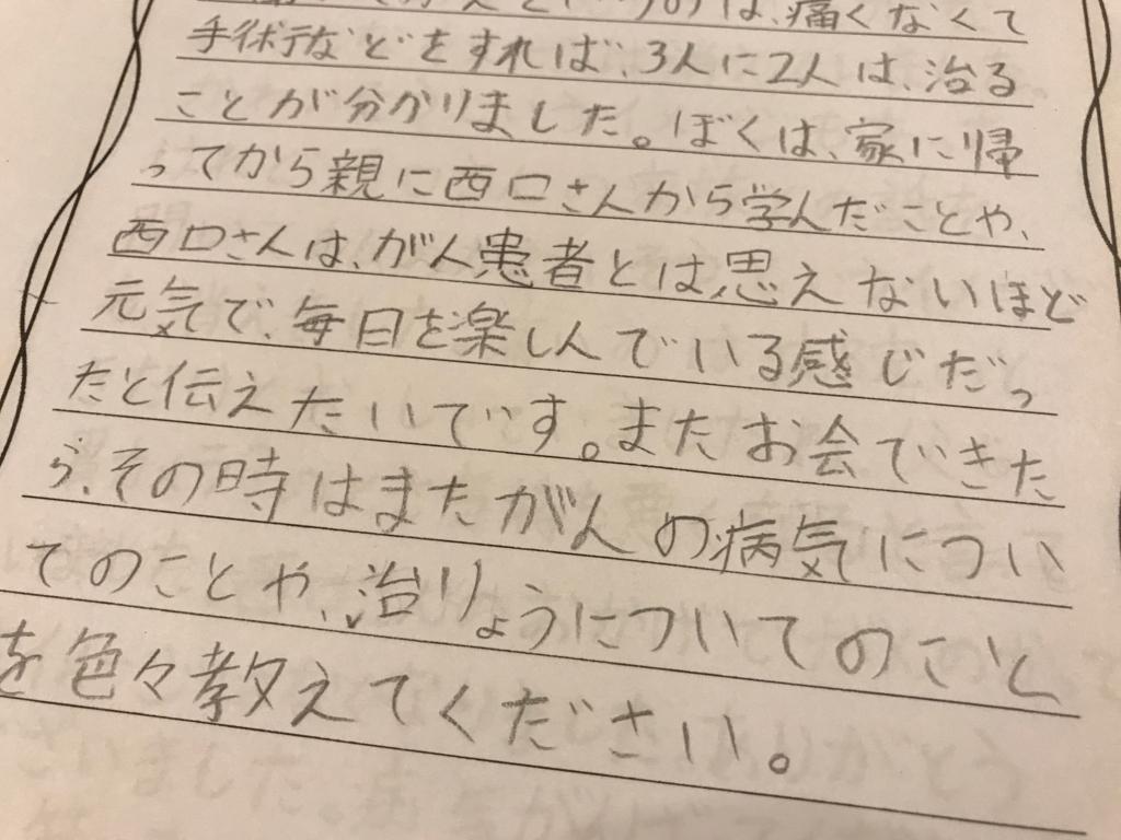 f:id:nishigucci2492:20180123174847j:plain