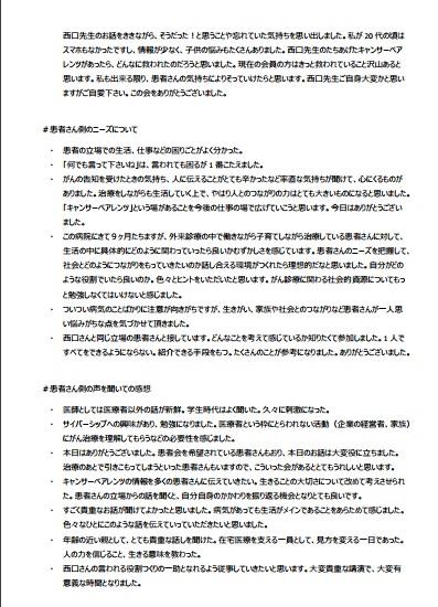 f:id:nishigucci2492:20180130155017j:plain