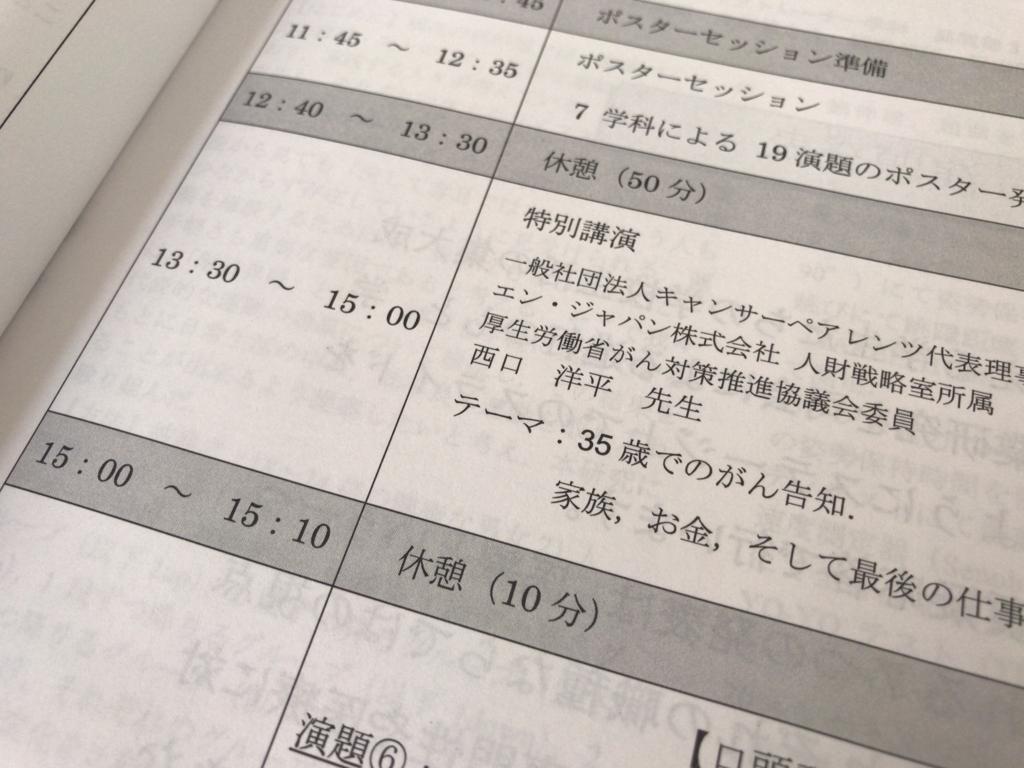 f:id:nishigucci2492:20180306144345j:plain