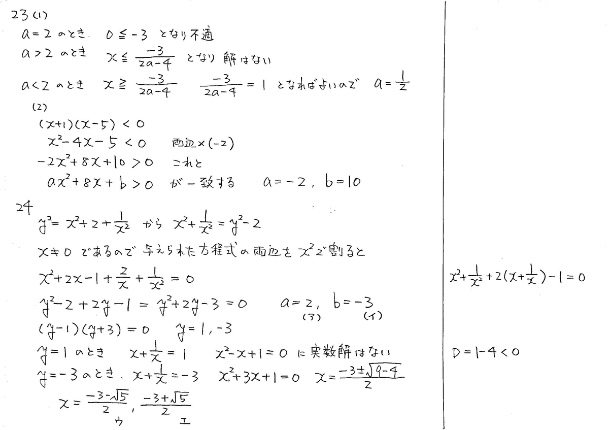メジアン 数学 演習
