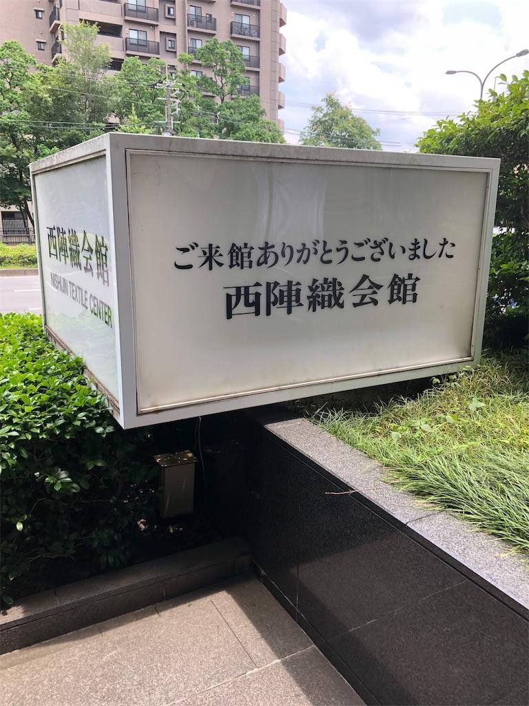 f:id:nishijinshokunin:20190708122133j:image