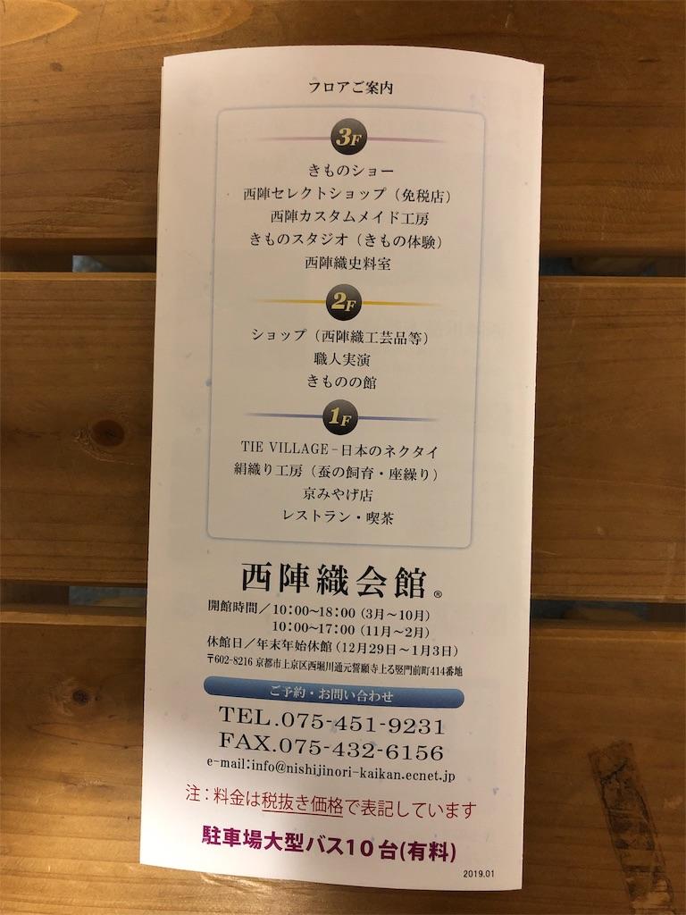 f:id:nishijinshokunin:20190708122816j:image