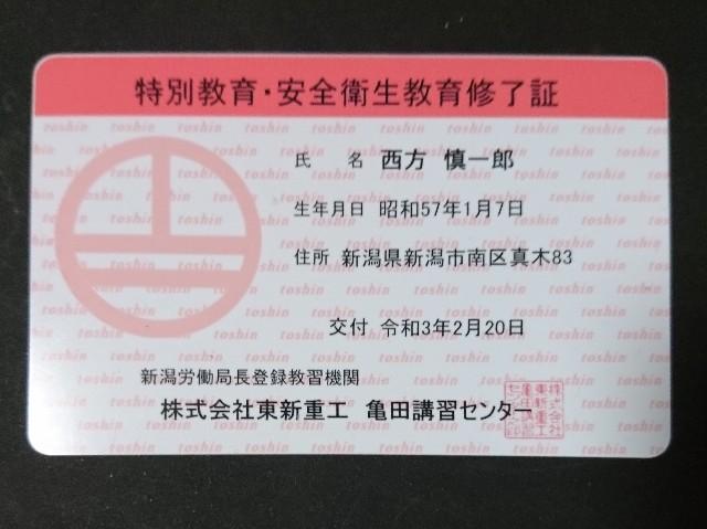 f:id:nishikata_shinzo:20210220205554j:image