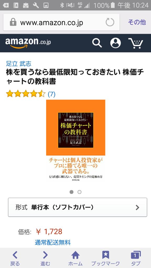 f:id:nishikawahorizon:20161127222555p:plain