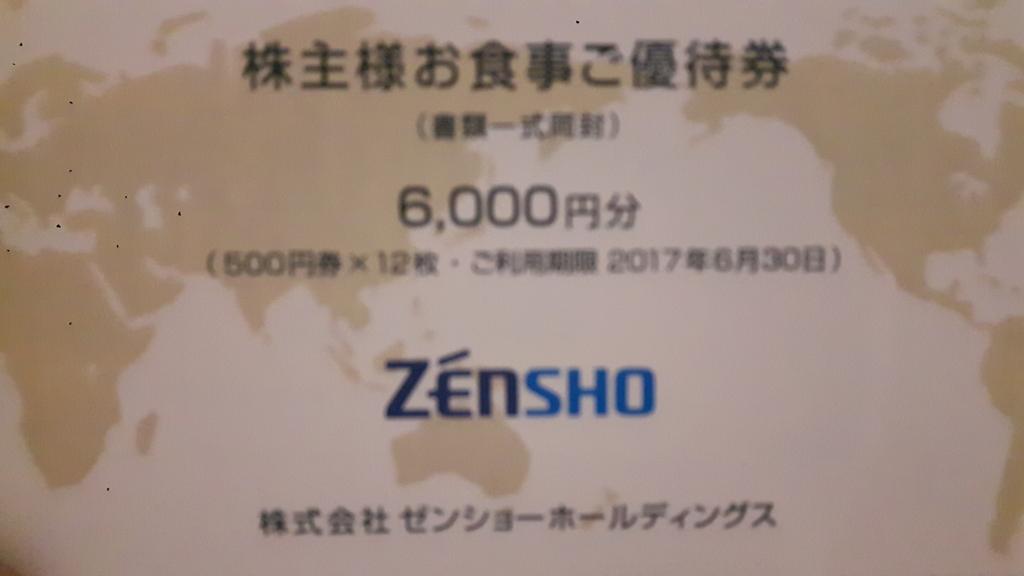 f:id:nishikawahorizon:20161207223621j:plain
