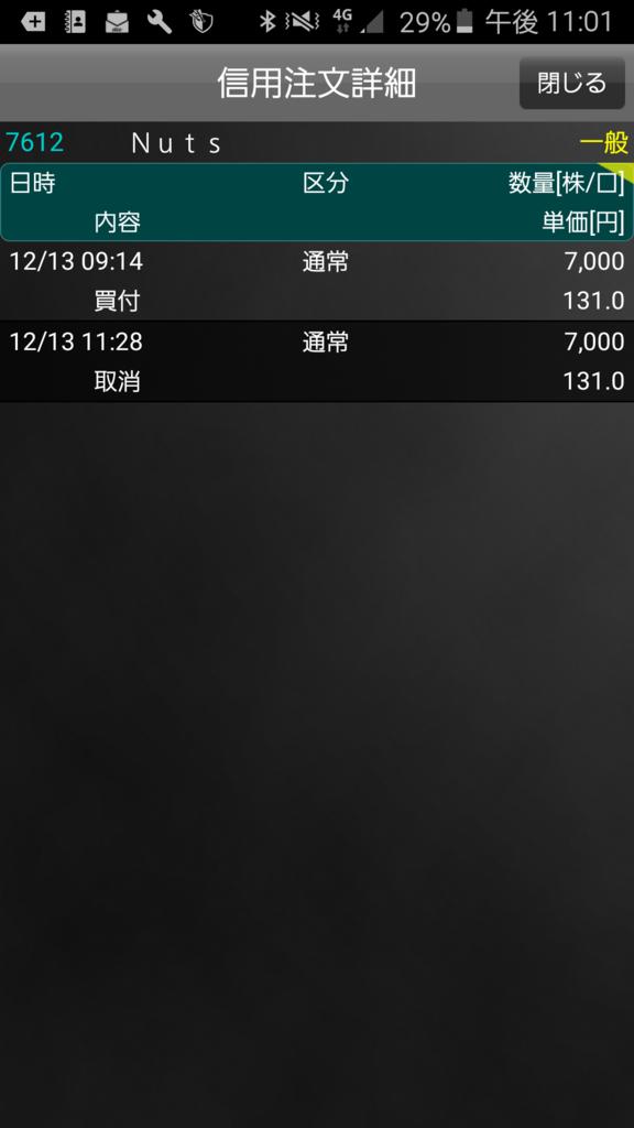 f:id:nishikawahorizon:20161213230538p:plain