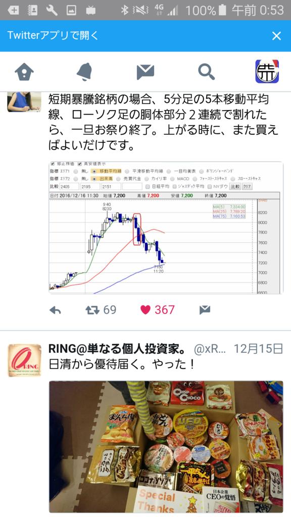 f:id:nishikawahorizon:20161217005344p:plain