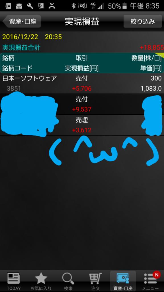 f:id:nishikawahorizon:20161222203827p:plain