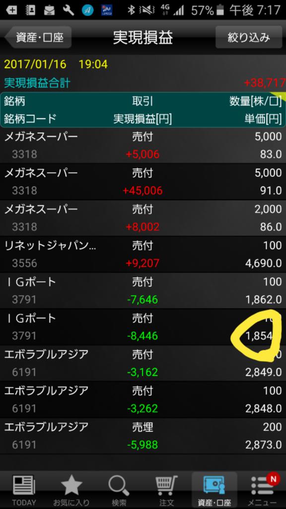 f:id:nishikawahorizon:20170116225018p:plain
