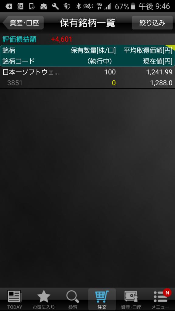 f:id:nishikawahorizon:20170118214635p:plain