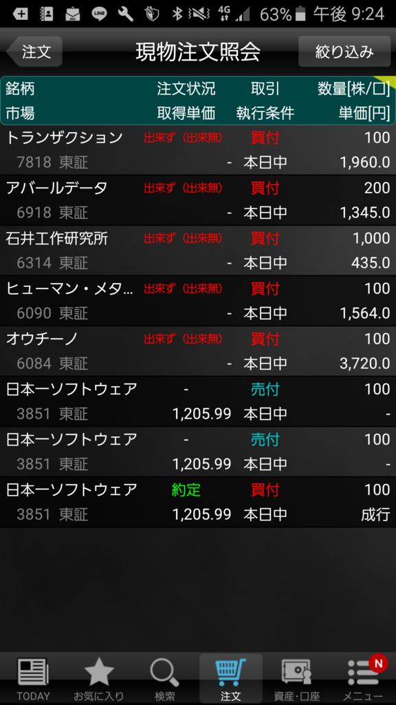 f:id:nishikawahorizon:20170124212516p:plain