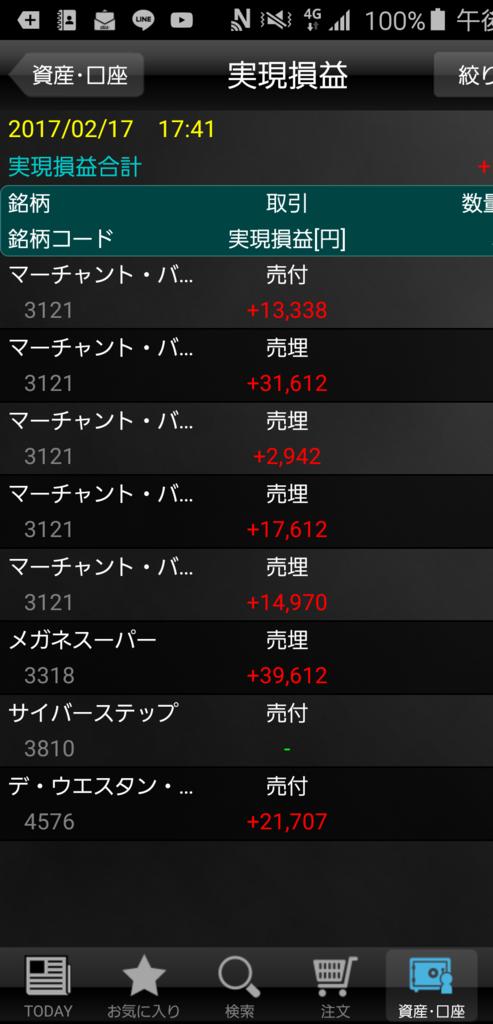 f:id:nishikawahorizon:20170217174453p:plain