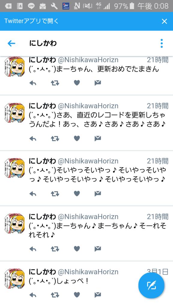f:id:nishikawahorizon:20170302175200p:plain