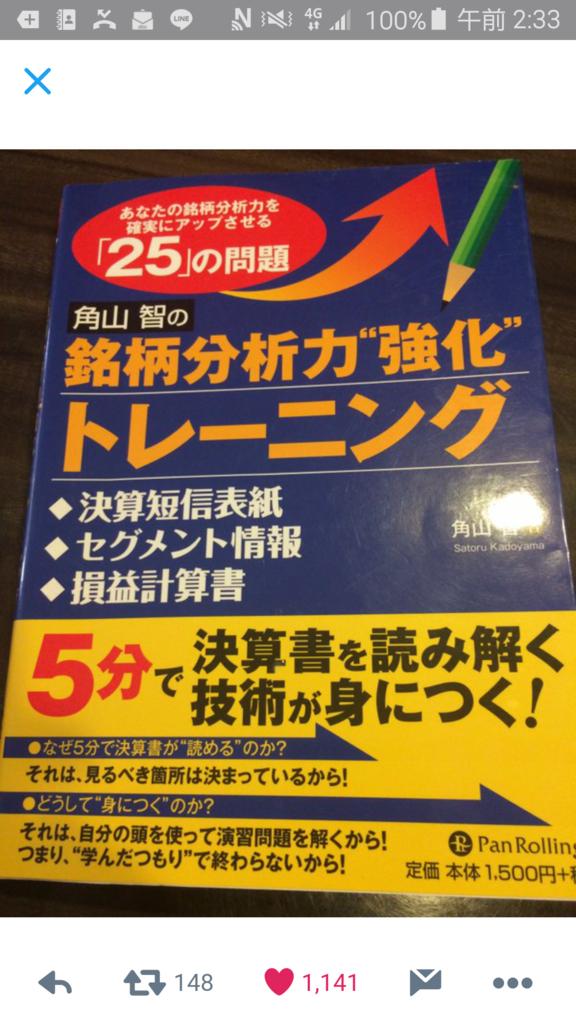 f:id:nishikawahorizon:20170329023646p:plain